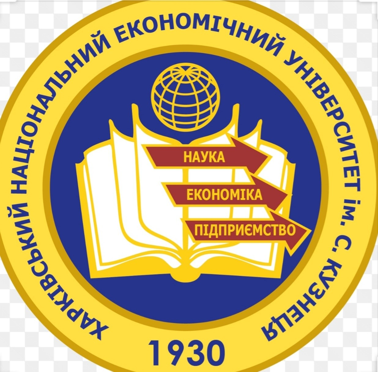 Université nationale d'économie de Kharkiv «Simon Kuznets» – Ukraine